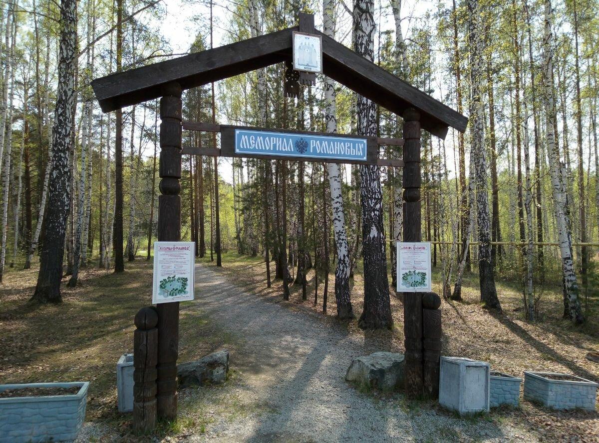 У входа к Мемориалу Романовых
