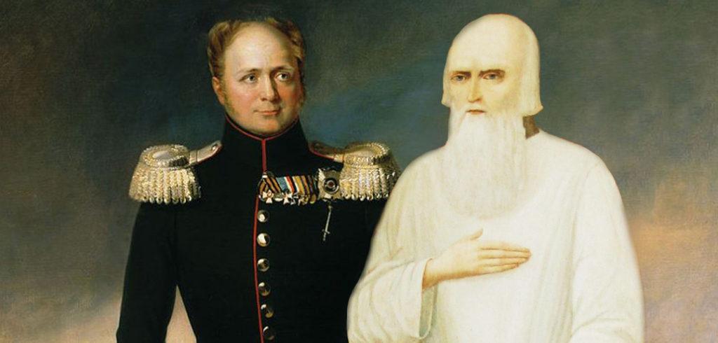 Старец Федор Кузмич и Александр I