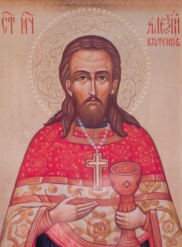 Священномученик Алексий (Кротенков)