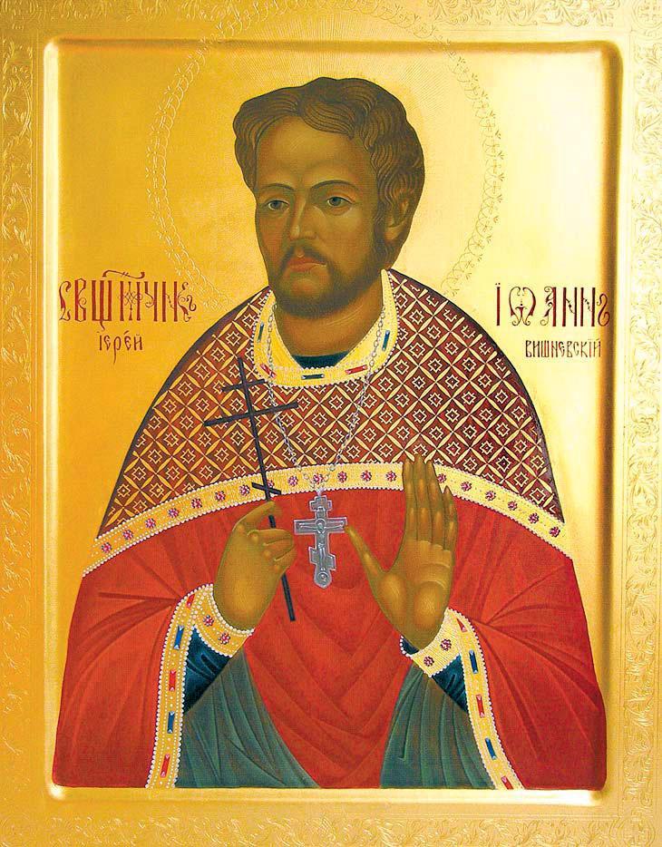 Священномученик Иоанн (Вишневский)