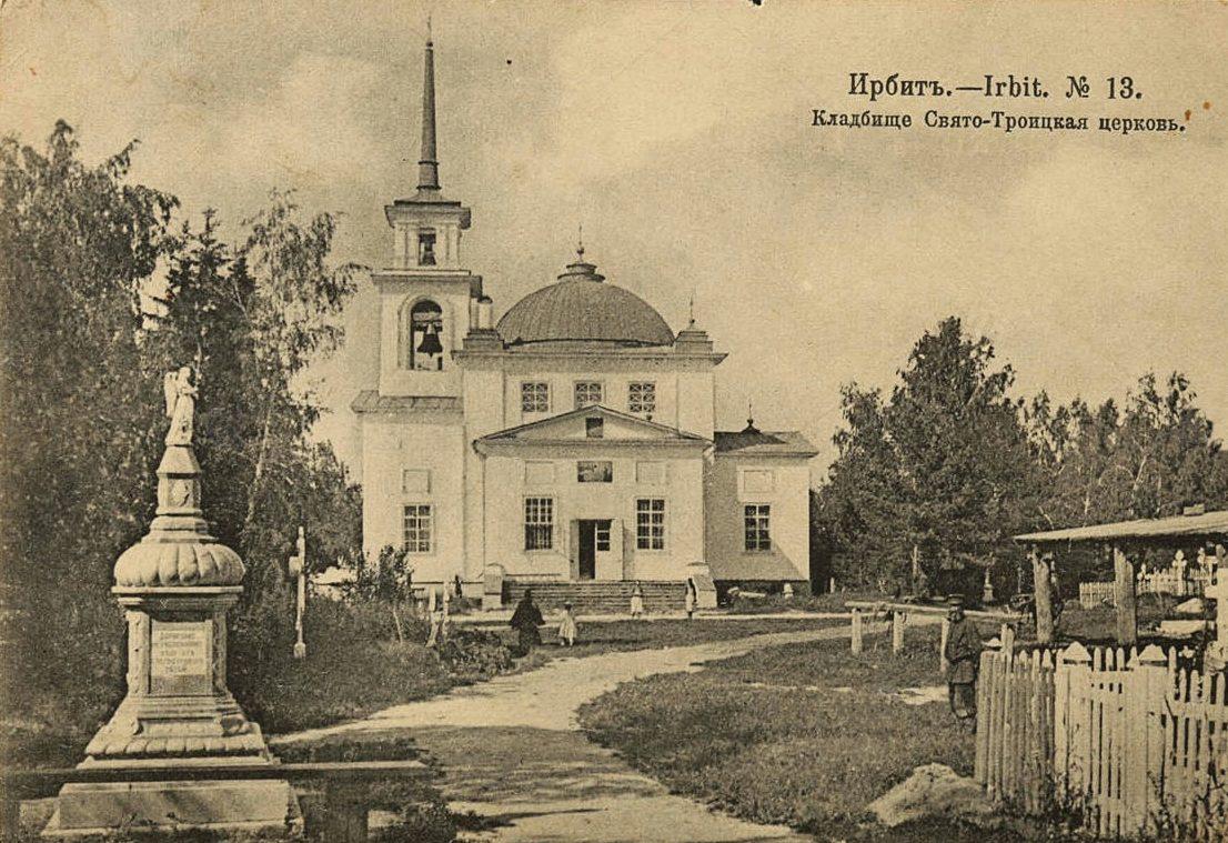 Троицкая церковь в Ирбите в начале XX века