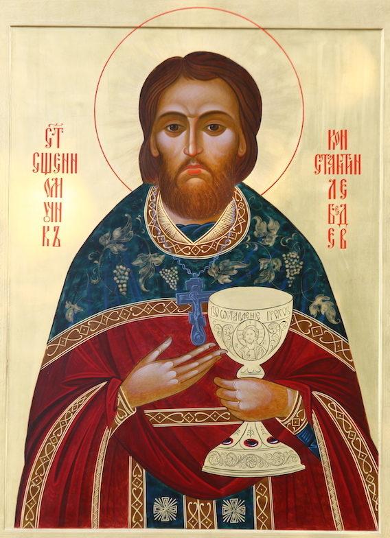 Священномученик Константин Лебедев