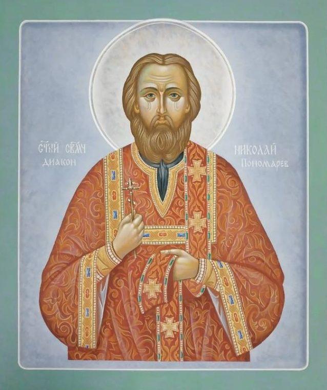 Священномученик Николай Пономарев