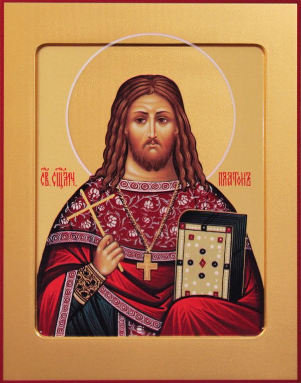 Священномученик Платон Горных