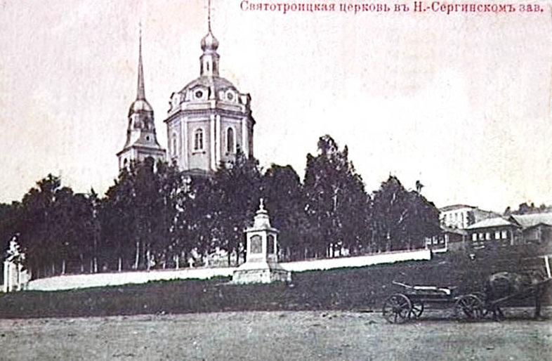 Свято-Троицкая церковь в Нижних Сергах