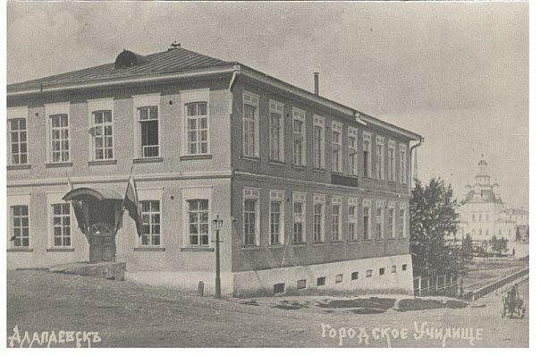 Реальное училище в Алапаевске. Дореволюционное фото