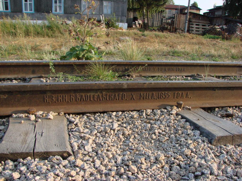 На многих участках дороги все еще рельсы, установленные в конце XIX века