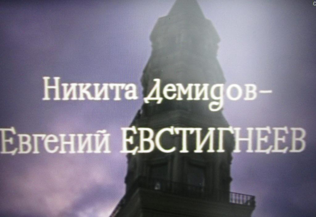 """Заставка к художественному фильму """"Демидовы"""" 1983 года"""