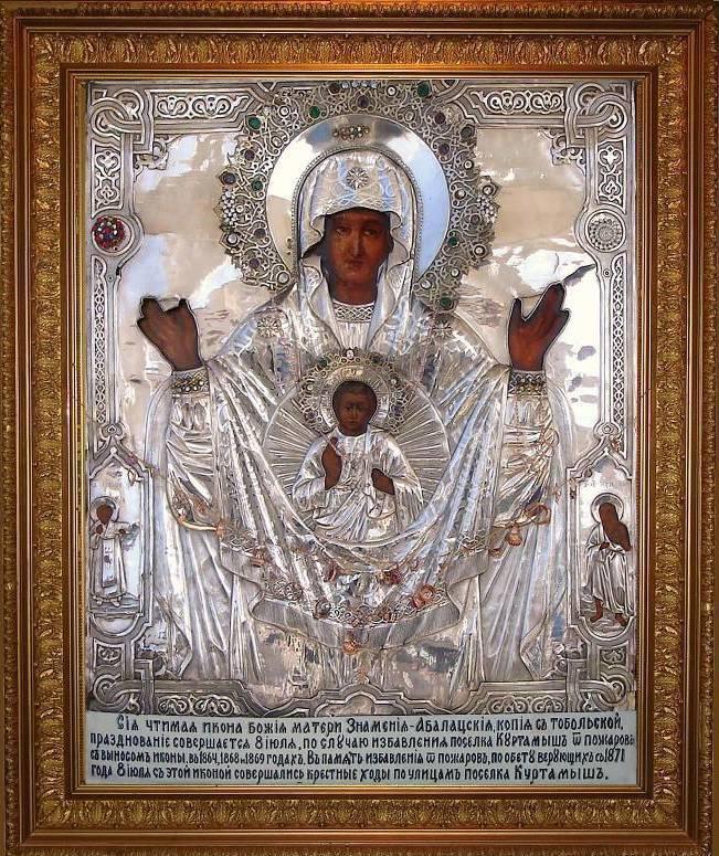 Куртамыш: чудотворный список Абалакской иконы Божией Матери
