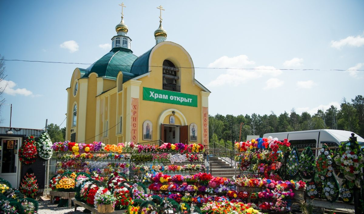 Храм во имя святителя Иоасафа Белгородского на Лесном кладбище