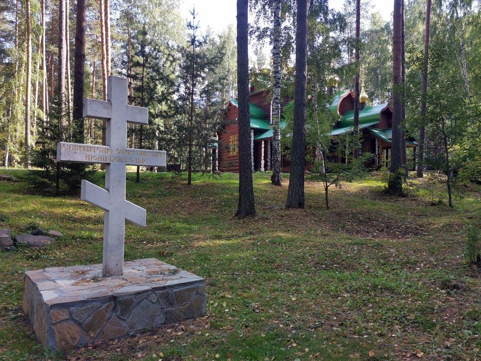 Памятный крест в честь святителя Николая Чудотворца вблизи Никольского храма на Ганиной яме
